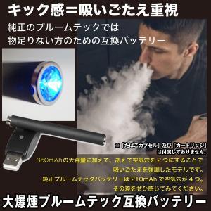 送料無料!大爆煙P-TECプルームテック互換バッテリー (電子たばこ Ploom TECH 大容量 350mAh USB 急速充電器 Vape 水蒸気 禁煙 節煙)|premium-pony