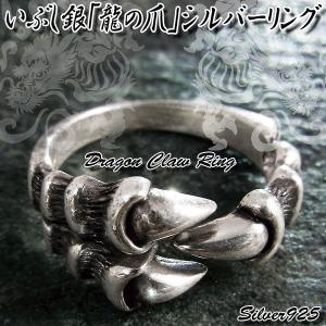 いぶし銀「龍の爪」シルバーリング (SV925 シルバー925 開運祈願 強運祈願 竜 ドラゴンクロ― シルバーアクセサリー 純銀 Dragons Claw Ring)|premium-pony