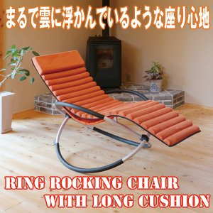リングロッキングチェア・ロングクッションセット(足を伸ばせるロッキングチェア,リラックスチェア,ホテル使用)|premium-pony