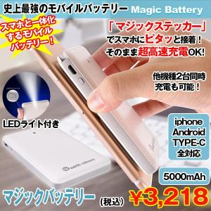 マジックバッテリー (モバイルバッテリー,スマホに貼れる,携帯充電器,接着,5000mAh,TYPE-C対応,iphone,Android,タブレット,LEDライト搭載)|premium-pony