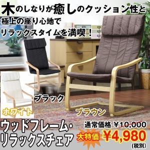 50%0FF!ウッドフレームリラックスチェアー(椅子/ロッキングチェア/木のしなり/癒し/天然木/樺材/ウレタンフォーム)|premium-pony