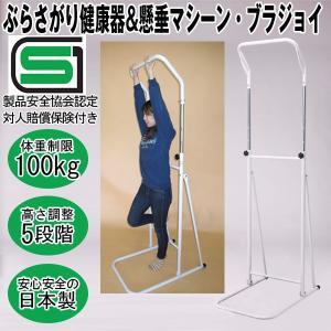 ぶらさがり健康器&懸垂マシーン「ブラジョイ」 (懸垂器,家庭用健康器具,日本製,SGマーク付き,耐荷重100kg,トレーニングマシーン,背筋伸ばし)|premium-pony