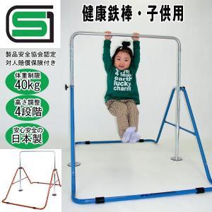 健康鉄棒子供用 (家庭用,室内用,体重制限40kg,逆上がり,前回り,折りたたみ式,運動機器,入学祝い,高さ調節4段階,SGマーク,日本製)|premium-pony