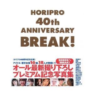 写真集「HORIPRO 40th ANNIVERSARY B...