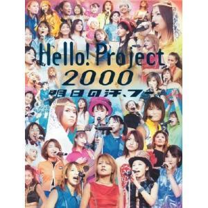ハロプロ2000夏・・・伝説コンサートの幻写真集を発掘! モー娘を筆頭に・・・「Hello!Proj...