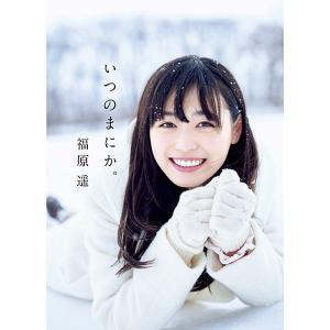 女優であり声優もこなす福原遥ちゃんの最新写真集! まもなく19歳・・・福原遥18歳の一年を追いかけま...