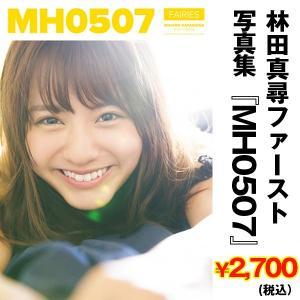 林田真尋写真集「MH0507」 (5か月連続フェアリーズ全メンバーソロ写真集リリース第二弾,フォトブック,アイドル,1st写真集)|premium-pony