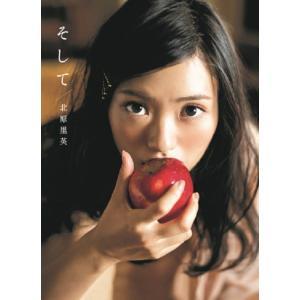 北原里英写真集「そして」 (1st ファースト フォトブック 初 AKB48 NGT48キャプテン アイドル タレント グラビア)|premium-pony