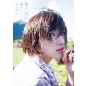 岡田奈々写真集「飾らない宝石」(AKB48 STU48 キャ...