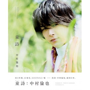約5年間、15変化、15万字の言ノ葉―――役者・中村倫也、最初の本。  現在、NHK連続テレビ小説『...