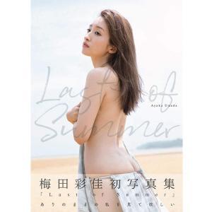 梅田彩佳写真集「Last of Summer」(ファーストフォトブック 1st 元AKB48 元NMB48 タレント 女優 歌手 アイドル エモいカラダ)