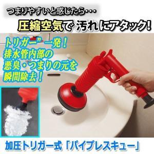加圧トリガー式「パイプレスキュー」(排水栓 水回り 加圧ポンプ 清掃 ゴミ 髪の毛 空気 圧縮 排水口 エアピストル 排水管 悪臭 つまり)|premium-pony