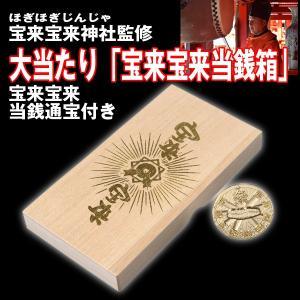 宝くじ神社と名高い九州熊本南阿蘇村にある、「宝来宝来神社」監修公認「当銭箱」! 今年の宝くじにはこれ...