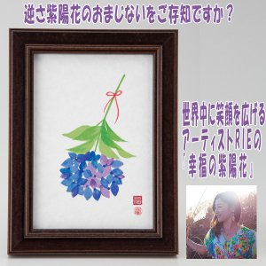 RIEの「幸福のあじさい」 (逆さ紫陽花,フラワーアート,フレーム付,新築祝い,記念日,ギフト,開運祈願,金運祈願,アーティストRIE)|premium-pony