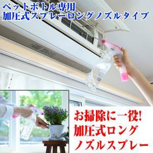 お掃除に一役!加圧式ロングノズルスプレー(大掃除,ペットボトル再利用,長いノズル,窓のサッシ隙間掃除,エアコン掃除,植木鉢水やり)|premium-pony
