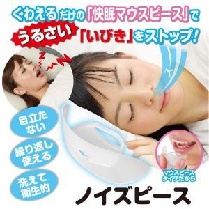 いびき対策マウスピース「ノイズピース」お得な3個セット(いびき防止 マウスピース 日本製 鼻呼吸 口呼吸防止 安眠グッズ 安眠 快眠)|premium-pony