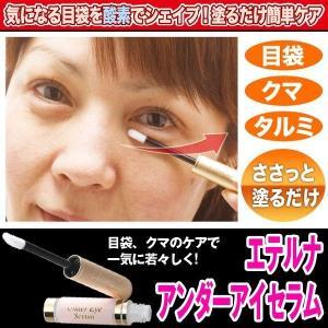 エテルナアンダーアイセラム(目元 塗るだけ アイケア 目袋 クマ たるみ  若返った印象 目袋専用美容液)