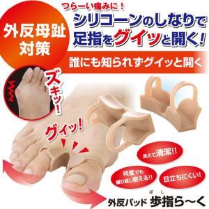 外反パッド「歩指(ぼし)ら?く」(外反母趾 矯正 足の痛み 歩行 鍼灸治療院 男女兼用 シリコン 足指 開く サポーター)|premium-pony