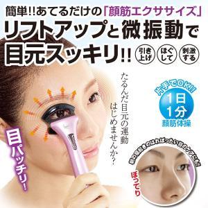 フェイレッチビナーレトレーナー (顔筋エクササイズ 顔筋体操 目の下のたるみ 眼輪筋 一重 二重 リフトアップ 顔筋 微振動 マイクロカレント)|premium-pony