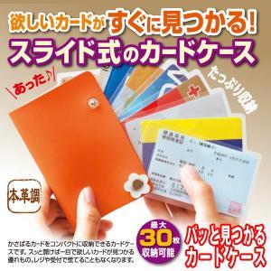 パッと見つかるカードケース (30枚収納 スライド式カードケース カード収納 くるっと開く 大容量 カード整理 素早く出し入れ ボタン式)|premium-pony