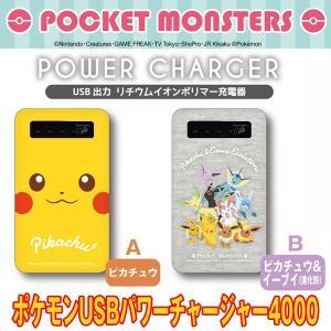 ポケモンUSBパワーチャージャー4000(ポケットモンスター,モバイルバッテリー,充電バッテリー,4000mAh)|premium-pony