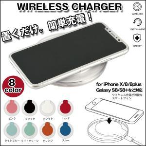 ワイヤレスチャージャー8カラー (スマートフォン ワイヤレス充電器 急速充電 無接点充電 ワイヤレス充電パッド スマホ置くだけ充電)|premium-pony