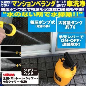 水圧ポンプ式ウォータークリーナー(蓄圧ポンプ,7L,掃除,洗車,ベランダ,窓,網戸,シャワー,ブラシ,洗浄,電源不要,蛇口接続不要,大容量)