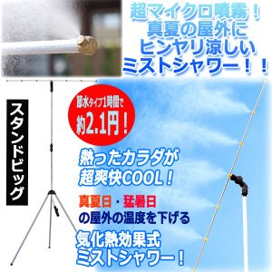節水タイプ1時間で約2.1円!ミストdeクールシャワー[スタンドビッグ](ミストシャワー 家庭用 熱中症対策 暑さ対策 噴霧器 散水機 スプリンクラー 霧状放出)|premium-pony