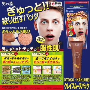 OTOKO・KAKUMEIクレイスムースパック (メンズコスメ,男性化粧品,フェイスパック,毛穴の黒ずみ,肌のザラつき泥パック,洗い流す,脂性肌対策)|premium-pony