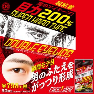 OTOKO・KAKUMEIメンズ用アイテープ「FACE JACK」 (メンズコスメ,二重テープ,,二重まぶた,クセ付け,アイプチ,,貼るだけ)|premium-pony