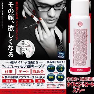 OTOKO・KAKUMEIオイルコントロ-ルスプレー2本セット (メンズコスメ,男性化粧品,顔用化粧水,テカリ,ベタつき,乾燥,乾燥肌,脂性肌,肌荒れ,携帯ボトル化粧水)|premium-pony