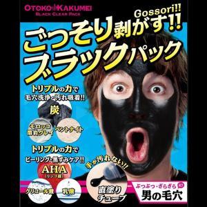 OTOKO KAKUMEIごっそり剥がすブラッククリアパック(メンズフェイスパック 炭成分 モロッコ...