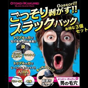 OTOKO KAKUMEIごっそり剥がすブラッククリアパックお得な3個セット(メンズコスメ  メンズ...