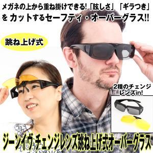 ジーンイヴ チェンジレンズ跳ね上げ式オーバーグラス (眼鏡,メガネ,偏光,サングラス,ワンタッチ,レンズ交換,2種レンズ,グレー,イエロー,ドライブ)|premium-pony