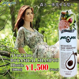 アボカード「ボタニカルヘアシャンプー400ml」[1ボトル] (美髪,アボカド,ヒアルロン酸,コラーゲン,日本製,天然植物,ハーブ,コエンザイムQ10,保湿,頭皮)|premium-pony