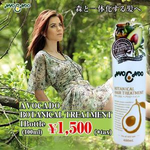 アボカード「ボタニカルヘアトリートメント400ml」[1ボトル] (美髪,アボカド,ヒアルロン酸,コラーゲン,日本製,天然植物,ハーブ,コエンザイムQ10,保湿)|premium-pony