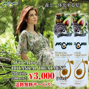 送料無料アボカード「ボタニカルヘアトリートメント400ml」[2ボトル] (美髪,アボカド,ヒアルロン酸,コラーゲン,日本製,天然植物,ハーブ,コエンザイムQ10,保湿)|premium-pony