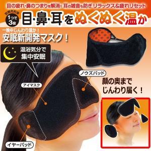 目鼻耳ぽか「安温マスク」(安眠 アイマスク 快適 いびき 遠赤外線 蓄熱 遮光 防音 イヤーパッド ミネラル カルシウム 疲れ 温浴)|premium-pony