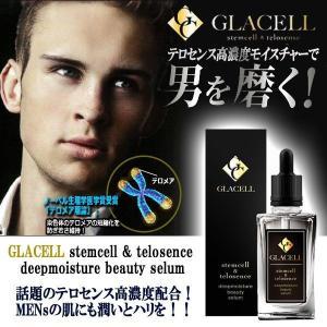GLACELL[グラセル]ステムセル&テロセンス ディープモイスチャー ビューティーセラム(グロース...