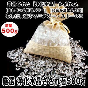 厳選 浄化水晶さざれ石500g (増量,クリスタル,お清め,部屋,財布,厄,邪気,御守り) premium-pony
