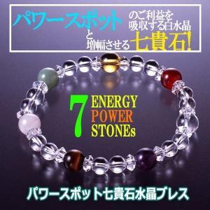 パワースポット七貴石水晶ブレス(エネルギー パワーストーンブレス 奇跡 神秘的 自然界 神社 神話 白水晶 厄除け 黄水晶)|premium-pony