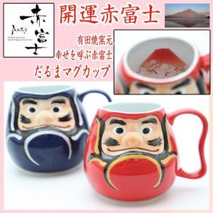 有田焼窯元・幸せを呼ぶ赤富士だるまマグカップ(開運赤富士グッズ,祝い食器,赤富士柄カップ,瀬戸物,有田焼食器,だるまグッズ,マグカップ) premium-pony