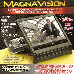 スマホ拡大スクリーン マグナビジョン(スマホ拡大鏡,拡大レンズ,3倍画面,ワイドスクリーン,ハンズフリー,スマホアイデア,便利グッズ,MAGNA VISION)|premium-pony