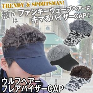 ウルフヘアーフレアバイザーCAP(サンバイザー,キャップ,帽子,男女兼用,ダミーヘアー,ウェーブヘアー,フサフサヘアー,ふさふさヘアー,フリーサイズ)|premium-pony