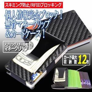 スキミングブロック カーボンカードホルダー&マネークリップ (ハードウォレット カードケース 紙幣 札はさみ カーボンファイバー 収納 整理)|premium-pony