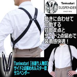 Taniwatari[谷渡り人物印]サイド2点留めホルスター型サスペンダー (メンズ 恋ダンス ガンホルスター 刑事ドラマ クロスライン クチコミ)|premium-pony