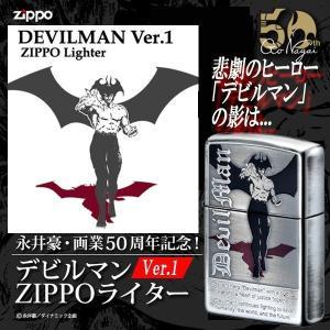デビルマンZIPPOライターVer.1( 永井豪 記念 原作 線画 アート スクリーン 立体感 悲劇のヒーロー 血 悪魔 )|premium-pony