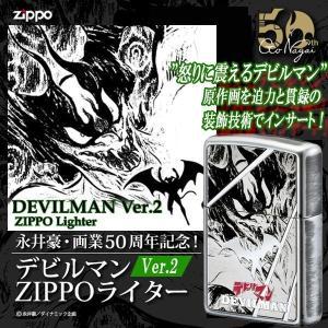 デビルマンZIPPOライターVer.2(永井豪 記念 原作 線画 アート スクリーン 立体感 悲劇のヒーロー 悪魔)|premium-pony