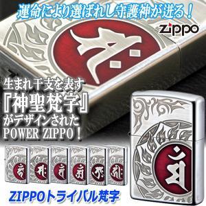 ZIPPOトライバル梵字 (zippo ジッポ ジッポーライター 十二支 銀イブシ アンティーク調仕上げ 守護神 #200 エッチング オイル 守護梵字)|premium-pony