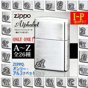 ZIPPOオンリー・アルファベット(I-P)(zippo ジッポ ジッポーライター 喫煙具 26文字 真鍮 厚付けメッキ 銀イブシ仕上げ オイル ♯200ケース)|premium-pony